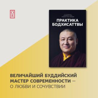 Аудиокнига Практика Бодхисаттвы