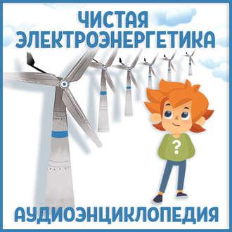 Аудиокнига Чистая электроэнергетика