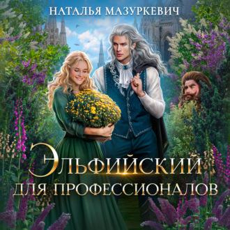 Аудиокнига Эльфийский для профессионалов
