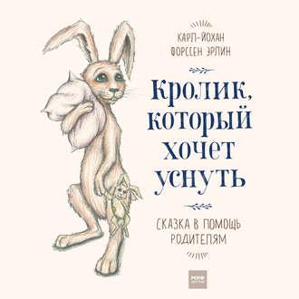 Аудиокнига Кролик, который хочет уснуть. Сказка в помощь родителям