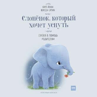Аудиокнига Слонёнок, который хочет уснуть. Сказка в помощь родителям