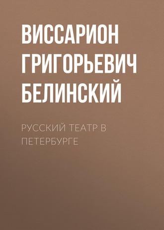 Аудиокнига Русский театр в Петербурге
