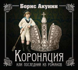 Аудиокнига Коронация, или Последний из романов