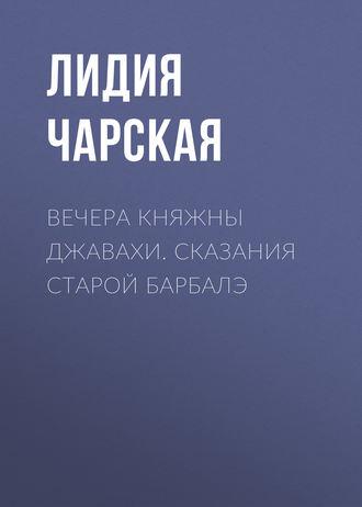 Аудиокнига Вечера княжны Джавахи. Сказания старой Барбалэ