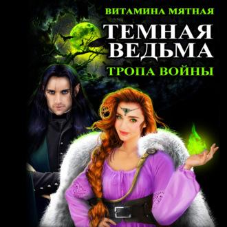 Аудиокнига Темная Ведьма. Тропа войны