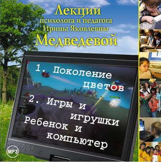 Аудиокнига Лекция «Поколение цветов. Игры и игрушки. Ребенок и компьютер»