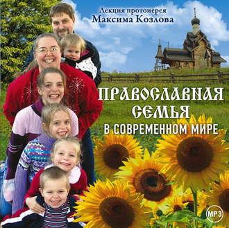 Аудиокнига Лекция «Православная семья в современном мире»