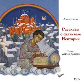 Аудиокнига Рассказы о святителе Нектарии