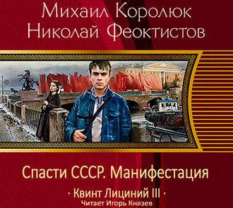 Аудиокнига Спасти СССР. Манифестация
