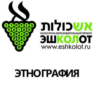 Аудиокнига Этнография еврейской еды