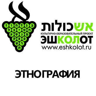 Аудиокнига Символика еврейского похоронного обряда