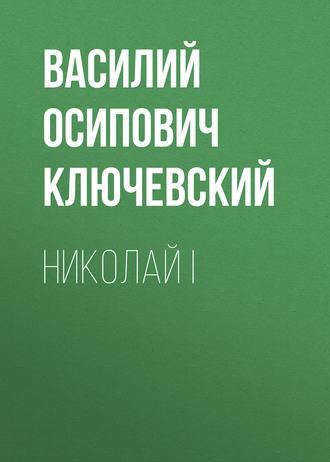 Аудиокнига Николай I