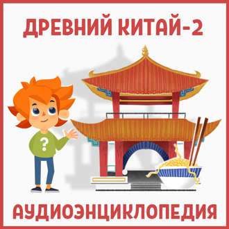 Аудиокнига Древний Китай-2