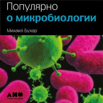 Аудиокнига Популярно о микробиологии