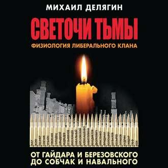 Аудиокнига Светочи тьмы. Физиология либерального клана: от Гайдара и Березовского до Собчак и Навального
