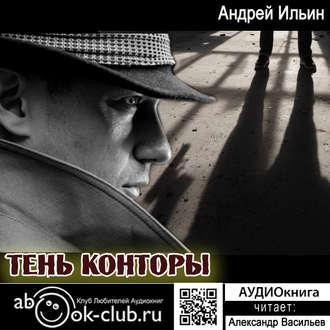 Аудиокнига Тень Конторы