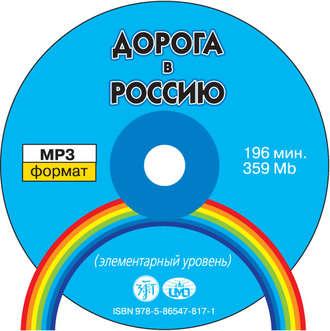 Аудиокнига Дорога в Россию. Элементарный уровень