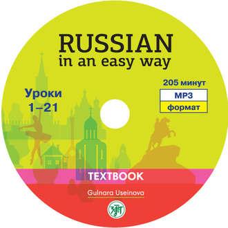 Аудиокнига Русский – это просто