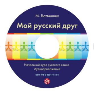 Аудиокнига Мой русский друг. Учебник