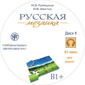 Аудиокнига Русская мозаика