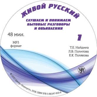 Аудиокнига Живой русский. Выпуск 1