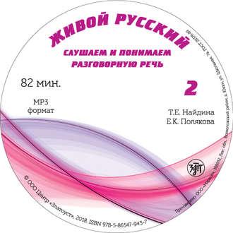 Аудиокнига Живой русский. Выпуск 2