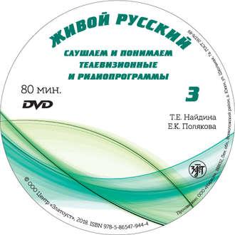 Аудиокнига Живой русский. Выпуск 3