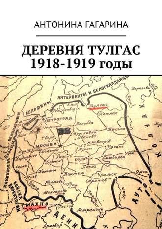 Купить Деревня Тулгас. 1918-1919 годы