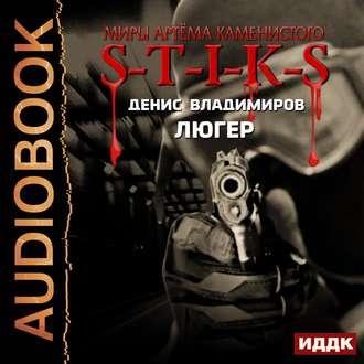 Аудиокнига Миры Артёма Каменистого. S-T-I-K-S. Люгер