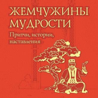 Аудиокнига Жемчужины мудрости: притчи, истории, наставления
