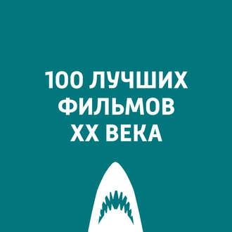 Аудиокнига «Гусарская баллада» Эльдара Рязанова