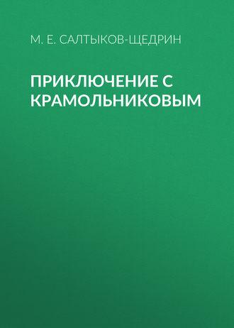 Аудиокнига Приключение с Крамольниковым
