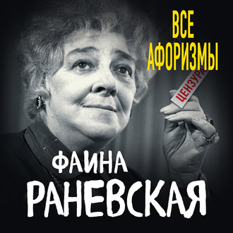 Аудиокнига Все афоризмы