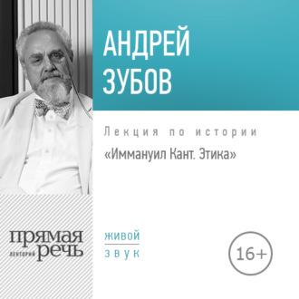 Аудиокнига Лекция «Иммануил Кант. Этика»