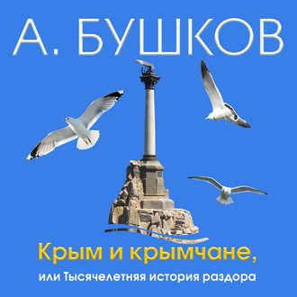Аудиокнига Крым и крымчане, или Тысячелетняя история раздора