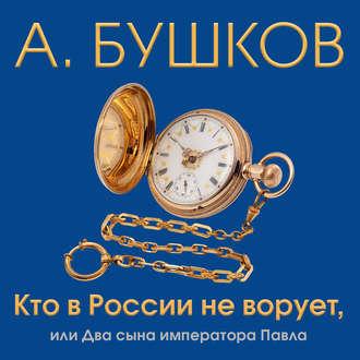Аудиокнига Кто в России не ворует, или Два сына императора Павла