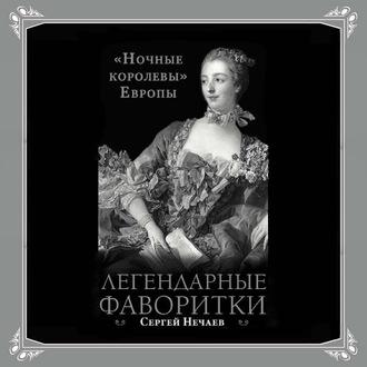 Аудиокнига Легендарные фаворитки. «Ночные королевы» Европы