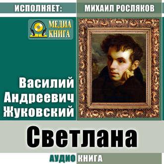 Аудиокнига Светлана