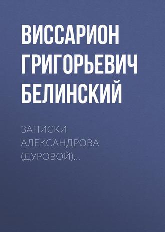 Аудиокнига Записки Александрова (Дуровой)…