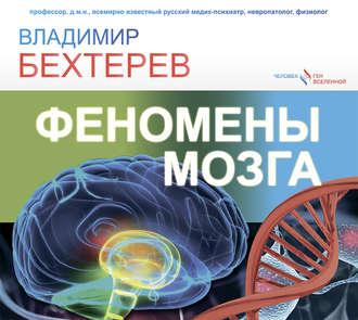 Аудиокнига Феномены мозга