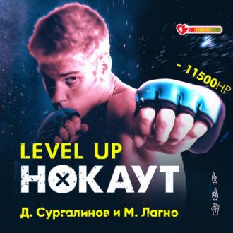 Аудиокнига Level Up. Нокаут