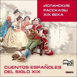Аудиокнига Испанские рассказы XIX века