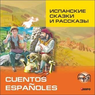 Аудиокнига Испанские сказки и рассказы