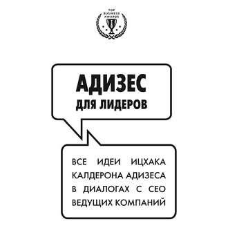 Аудиокнига Адизес для лидеров