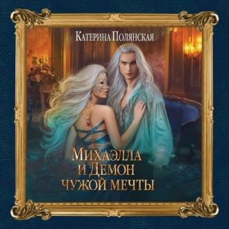 Аудиокнига Михаэлла и Демон чужой мечты