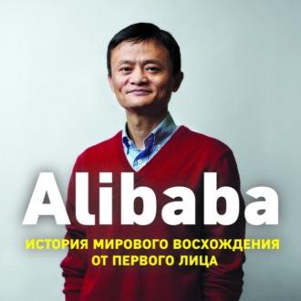 Аудиокнига Alibaba. История мирового восхождения от первого лица