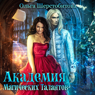 Аудиокнига Академия Магических Талантов