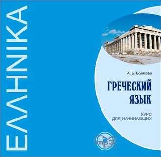 Аудиокнига Греческий язык. Курс для начинающих