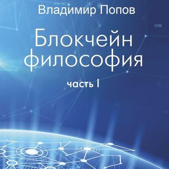 Аудиокнига Блокчейн философия. Часть I