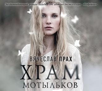 Аудиокнига Храм мотыльков